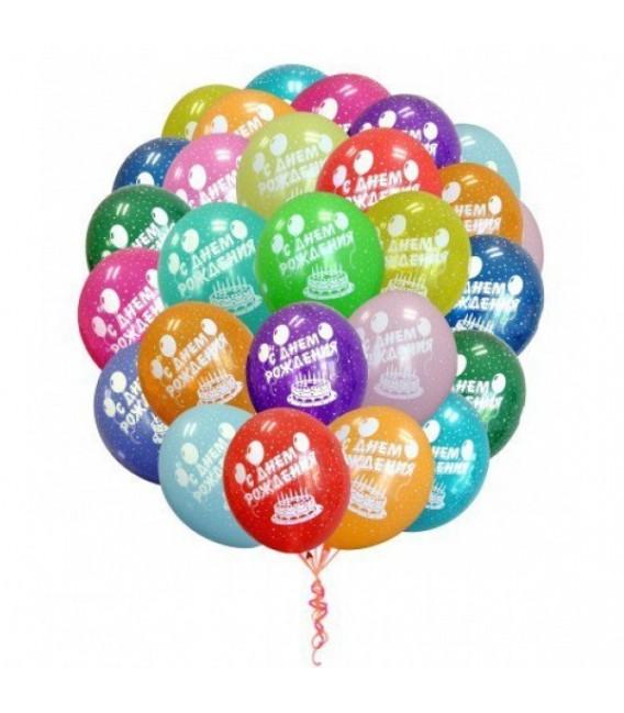 Облако из 30 шаров С Днём Рождения