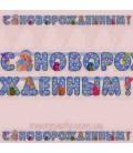 Гирлянда буквы с новорожденным , розовый голубой цвет 210 см.