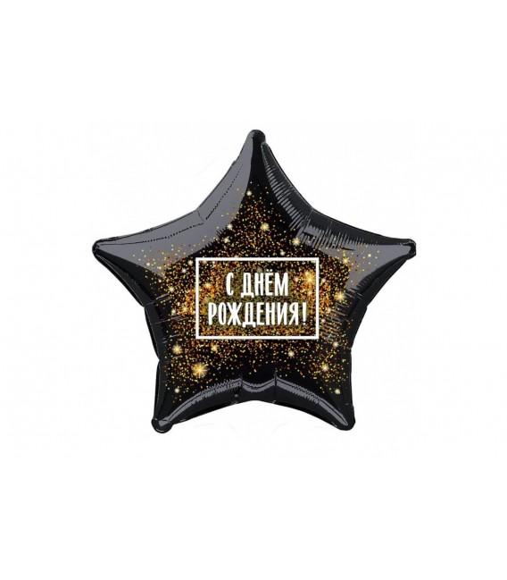 Шар звезда С Днем Рождения18 дюймов (46 см)