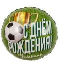 Шар круг С Днём рождения футболист Чемпион 18 дюймов (46 см)